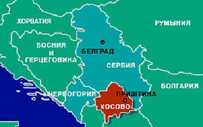 Бартер по-сербски – Косово на Европу