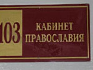 В некоторых городах России никто не выбрал школьный курс православия — Минобразования