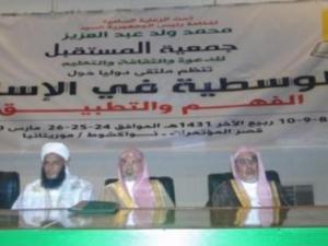 В Мавритании обсуждали понятие  «золотой середины» в исламе