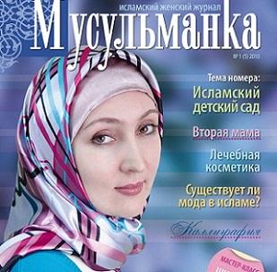 """Обложка журнала """"Мусульманка"""""""