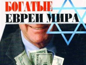 Составлен список богатейших евреев мира, Россию представляет Абрамович