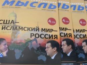Вышел первый номер нового общественно-политического журнала «Современная мысль»