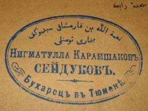 Нигматулла хаджи. Бухарец в Тюмени