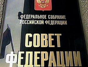 """Совфед предлагает запретить использовать слово """"шахид"""" по отношению к террористам"""