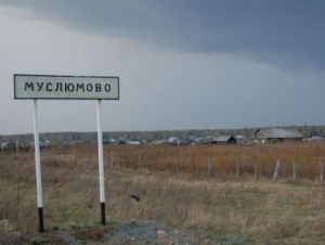 Мусульмане Каменска-Уральского вспомнили жертв радиационных катастроф