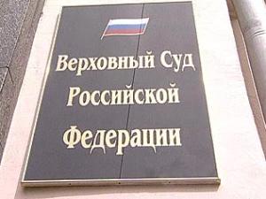 Верховный суд РФ смягчил наказание скинхедам Артуру Рено и Павлу Скачевскому