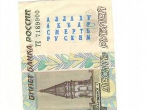 Неизвестные распространяют денежные купюры с надписями, разжигающими религиозную ненависть