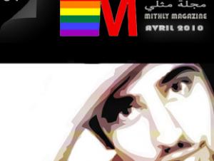 Евросоюз распространяет гей-культуру в Марокко
