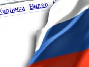 В зоне .рф сегодня заработают не менее 100 сайтов