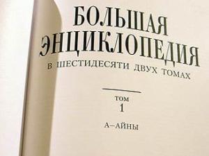 Верховный суд Чечни подтвердил экстремизм в Большой энциклопедии