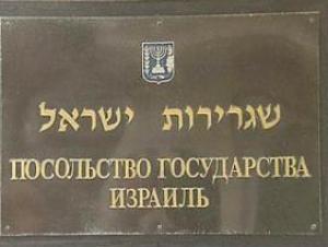 У посольcтва Израиля в Москве прошел митинг протеста