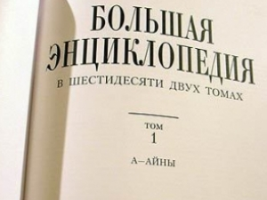 В магазинах Москвы изымают энциклопедию с экстремистской статьей о Чечне