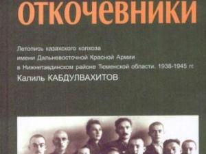 Книга «Откочевники» о судьбах казахов, бежавших от коллективизации в Сибирь