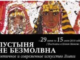 В Москве открылась ливийская художественная выставка