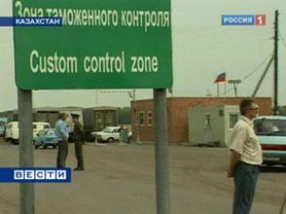 Таможенный союз вступил в силу между Россией и Казахстаном