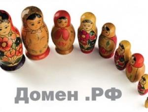 Домены в зоне «.РФ» будут продавать по завышенным ценам