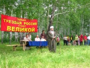 Мусульмане Южного Урала ратуют за трезвую Россию