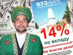 Муфтий надеется собрать банковские проценты c мусульман