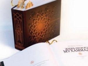 Книга, интересная мусульманам и представителям других конфессий