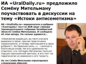 """""""UralDaily"""": За что не любят евреев"""