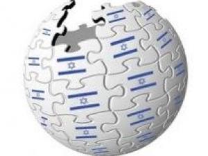 Сионисты используют крупнейшую интернет энциклопедию, чтобы распространить свои идеи