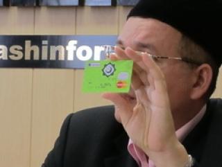В Башкортостане приступили к выпуску исламских банковских карт