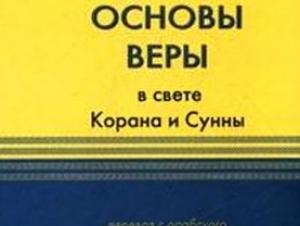 Российские суды соревнуются в запрещении мусульманской литературы