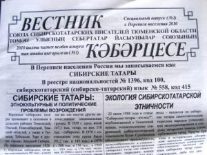 Писатели сибирских татар решили стать отдельным этносом
