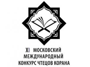 В Москве вновь выберут лучшего чтеца Священного Корана