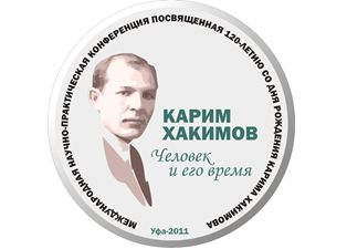В Уфе пройдет Международная научно-практическая конференция, посвященная 120-летию Карима Хакимова