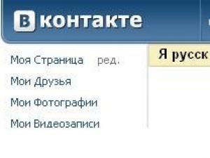 """""""Вконтакте"""" — отличная база для нарушителей закона"""