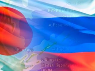 Россия будет обсуждать территориальный вопрос с Японией