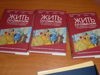 В России издана книга о религиозной благотворительности