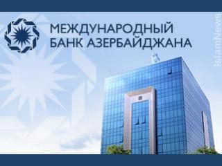 Международный банк Азербайджана завоевал премию «Банк года-2010»