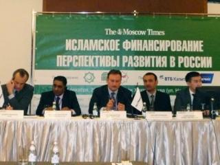 В Москве прошла конференция по Исламскому финансированию