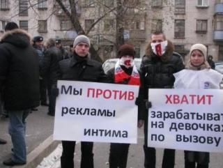 В Томске борются с рекламой «интимных услуг»