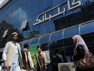 Афганистан примет поправки в законодательство для развития исламского банкинга