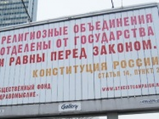 Московские атеисты заявили о себе на всю столицу
