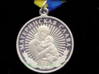 Маме из Башкирии вручили медаль