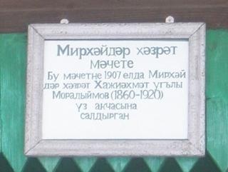 Мечеть Мирхайдара: легенды и были