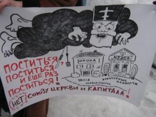 """Митинг против """"союза церкви и капитала"""" в Петербурге завершился потасовкой"""