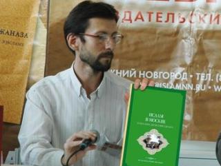 """""""Ислам в Российской Федерации"""" оказался востребованным как в научном, так и в прикладном смысле"""