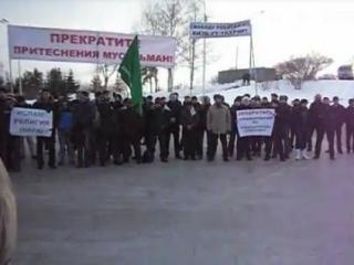 В Уфе прошёл пикет против  преследований мусульман