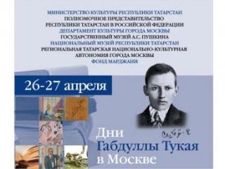В Москве пройдут Дни Габдуллы Тукая