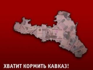 Хватит кормить Кавказ