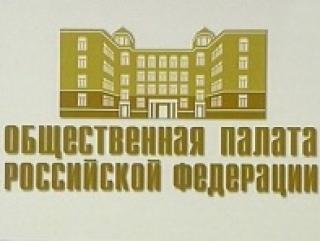 Общественная палата осудила националистов