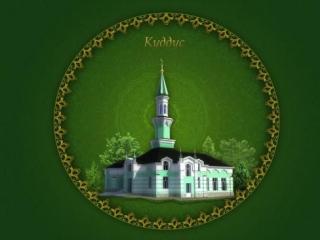 Казанская мечеть Куддус обзавелась сайтом