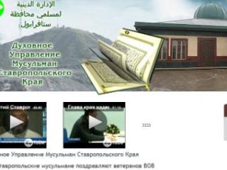У мусульман Ставрополья появился свой сайт