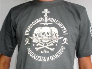 Православная футболка заняла место рядом с мусульманской литературой в списке Минюста