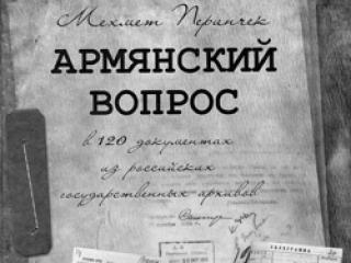 """Российские архивы развеяли миф о """"геноциде армян"""""""